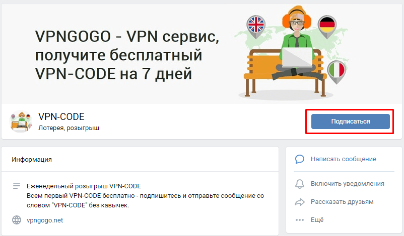 Join VK VPN-CODE Group