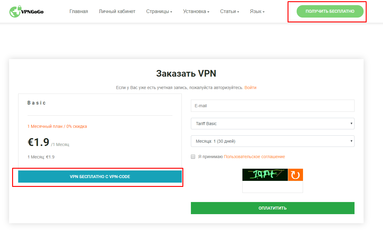We pass on VPN-CODE